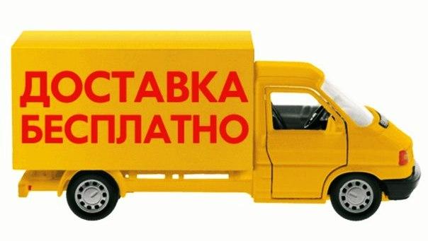 При заказе от 10 тыс доставка по россии